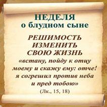 o_bludnom_syne