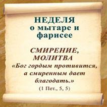 o_mytare_i_farisee